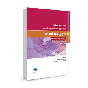 کتاب پرستاری داخلی و جراحی برونر و سودارث 2018 جلد هفتم: خون شناسی ترجمه صدیقه عاصمی