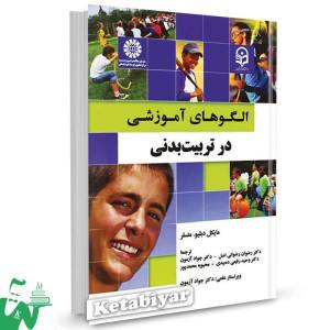 کتاب الگوهای آموزشی در تربیت بدنی تالیف مایکل دبلیو. متسلر ترجمه رضوان رضوانی اصل