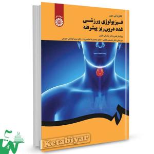 کتاب فیزیولوژی ورزشی غدد درون ریز پیشرفته تالیف کاتارینا تی. بورر ترجمه عباسعلی گائینی