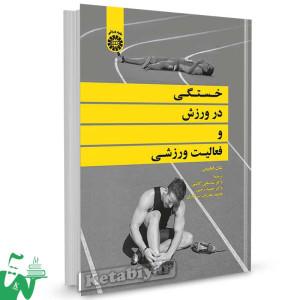 کتاب خستگی در ورزش و فعالیت ورزشی تالیف شان فیلیپس ترجمه عباسعلی گائینی