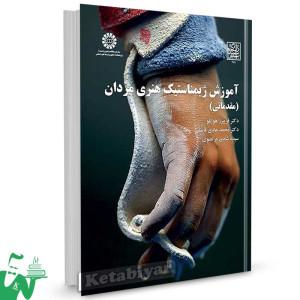 کتاب آموزش ژیمناستیک هنری مردان (مقدماتی) تالیف دکتر فریبرز هوانلو