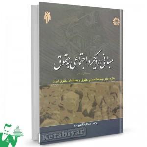 کتاب مبانی رویکرد اجتماعی به حقوق تالیف دکتر عبدالرضا علیزاده