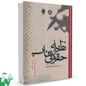 کتاب نظریه حقوقی ناب تالیف هانس کلسن ترجمه دکتر اسماعیل نعمت اللهی