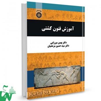 کتاب آموزش فنون کشتی تالیف دکتر بهمن میرزایی