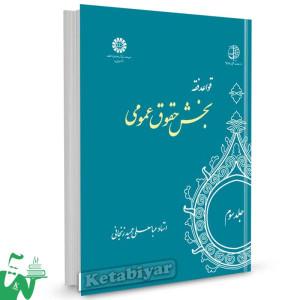 کتاب قواعد فقه جلد سوم (بخش حقوق عمومی) تالیف عباسعلی عمید زنجانی