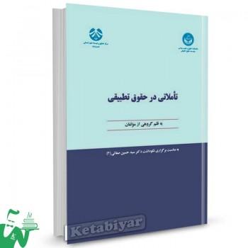 کتاب تاملاتی در حقوق تطبیقی تالیف گروه مولفان