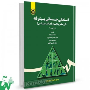 کتاب آمادگی جسمانی پیشرفته تالیف ویویان اچ. هیوارد ترجمه احمد آزاد