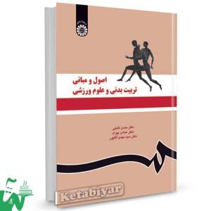 کتاب اصول و مبانی تربیت بدنی و علوم ورزشی تالیف حسن خلجی