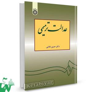 کتاب عدالت ترمیمی تالیف دکتر حسین غلامی