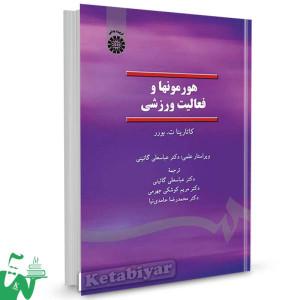 کتاب هورمون ها و فعالیت ورزشی تالیف کاتارینا ت. بورر ترجمه عباسعلی گائینی