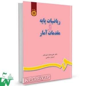 کتاب ریاضیات پایه و مقدمات آمار تالیف دکتر علی محمد امیرتاش