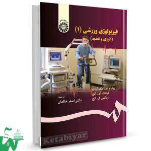 کتاب فیزیولوژی ورزشی (1) (انرژی و تغذیه) تالیف ویلیام دی. مک آردل ترجمه اصغر خالدان