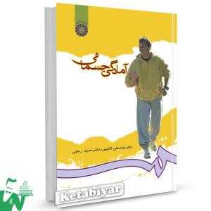 کتاب آمادگی جسمانی تالیف دکتر عباسعلی گائینی