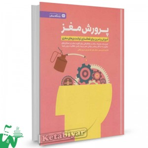 کتاب پرورش مغز تالیف جیمز هریسون ترجمه مریم جلالی