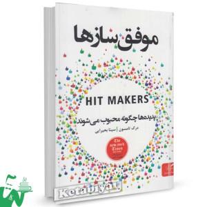 کتاب موفق سازها تالیف درک تامسون ترجمه سینا بحیرایی