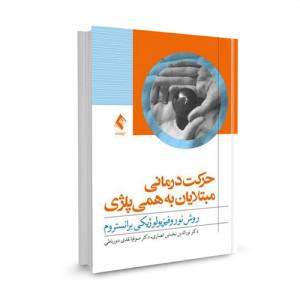 کتاب حرکت درمانی مبتلایان به همی پلژی: روش نوروفیزیولوژیکی برانستروم تالیف دکتر نورالدین نخستین حصاری