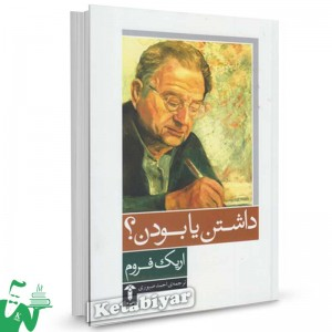 کتاب داشتن یا بودن تالیف اریک فروم ترجمه احمد صبوری