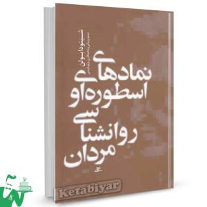 کتاب نمادهای اسطوره ای و روانشناسی مردان تالیف شینودا بولن ترجمه مینو پرنیانی