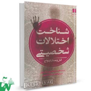 کتاب شناخت اختلالات شخصیتی تالیف براد جانسون ترجمه فاطمه سادات موسوی