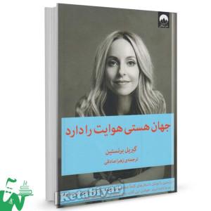 کتاب جهان هستی هوایت را دارد تالیف گبریل برنستین ترجمه زهرا صادقی