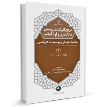 کتاب مرجع کارشناسان رسمی دادگستری و قوه قضائیه جلد 1 (مباحث حقوقی و موضوعات کارشناسی) تالیف فرشادفر