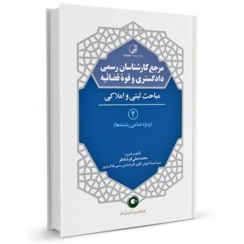 کتاب مرجع کارشناسان رسمی دادگستری و قوه قضائیه جلد 2 (مباحث ثبتی و املاکی) تالیف فرشادفر