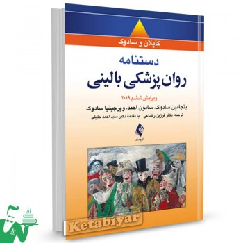 کتاب دستنامه روان پزشکی بالینی کاپلان و سادوک 2019 ترجمه دکتر فرزین رضاعی