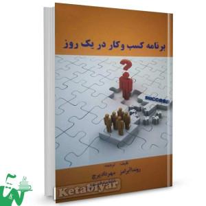 کتاب برنامه کسب و کار در یک روز تالیف روندا آبرامز ترجمه مهرداد پرچ