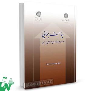 کتاب سیاست جنایی در اسلام و جمهوری اسلامی ایران تالیف دکتر سیدمحمد حسینی