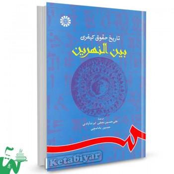 کتاب تاریخ حقوق کیفری بین النهرین ترجمه علی حسین نجفی ابرندآبادی