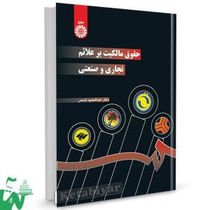 کتاب حقوق مالکیت بر علائم تجاری و صنعتی تالیف دکتر عبدالحمید شمس