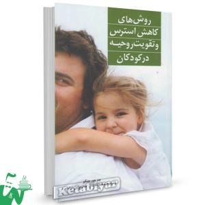 کتاب روش های کاهش استرس و تقویت روحیه در کودکان تالیف جد جورچنکو ترجمه سلما حسام محمودی نژاد