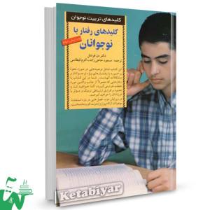 کتاب کلیدهای رفتار با نوجوانان تالیف دن فونتنل ترجمه مسعود حاجی زاده