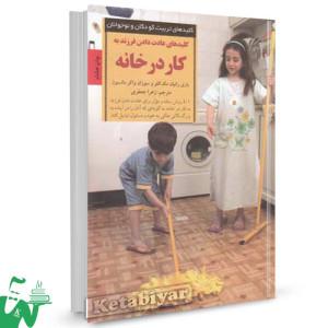 کتاب کلیدهای عادت دادن فرزند به کار در خانه تالیف بانی رانیان مک کلو ترجمه زهرا جعفری