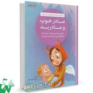 کتاب مادر خوب و مادر بد تالیف دکتر نهاله مشتاق