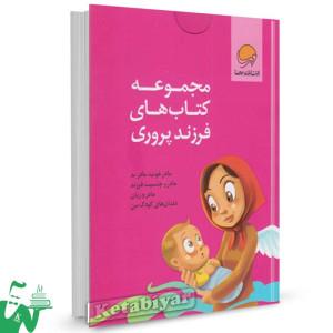 کتاب مجموعه کتاب های فرزند پروری تالیف دکتر نهاله مشتاق