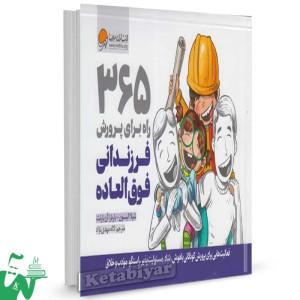 کتاب 365 راه برای پرورش فرزندانی فوق العاده تالیف شیلا الیسون ترجمه لاله مهدی نژاد