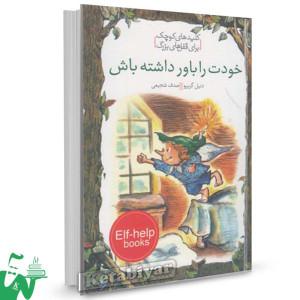 کتاب خودت را باور داشته باش تالیف دنیل گریپو ترجمه صدف شجیعی