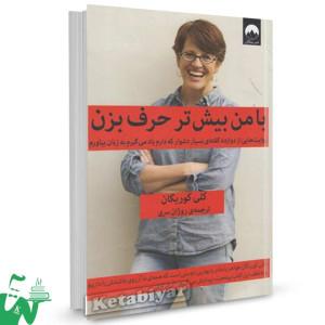 کتاب با من بیشتر حرف بزن تالیف کلی کوریگان ترجمه روژان سری
