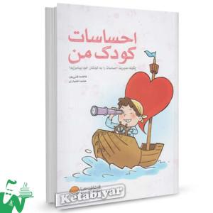 کتاب احساسات کودک من تالیف فاطمه غنی پور