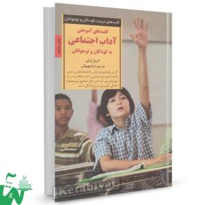 کتاب کلیدهای آموختن آداب اجتماعی به کودکان و نوجوانان تالیف شریل ابرلی ترجمه ترانه بهبهانی