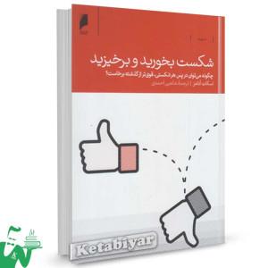 کتاب شکست بخورید و برخیزید تالیف اسکات آدامز ترجمه شاهین احمدی