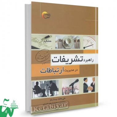 کتاب راهبرد تشریفات در مدیریت ارتباطات تالیف علی محمد بیدارمغز