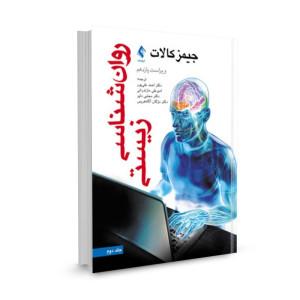 کتاب روانشناسی زیستی (جلد دوم) ویراست یازدهم تالیف جیمز کالات ترجمه احمد علی پور