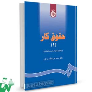 کتاب حقوق کار 1 تالیف دکتر سید عزت الله عراقی