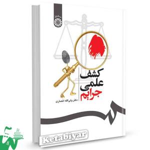 کتاب کشف علمی جرایم تالیف دکتر ولی الله انصاری