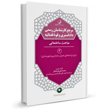کتاب مرجع کارشناسان رسمی دادگستری و قوه قضائیه جلد 3 مباحث ساختمانی تالیف فرشادفر