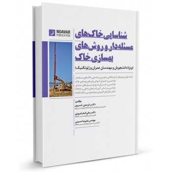 کتاب شناسایی خاک های مسئله دار و روش های بهسازی خاک تالیف خسروی