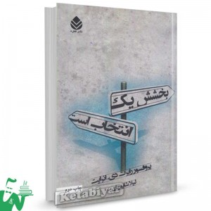 کتاب بخشش یک انتخاب است تالیف رابرت دی انرایت ترجمه لیلا شاپوریان