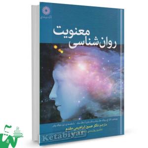 کتاب روانشناسی معنویت تالیف اچ. رونالد هالنیک ترجمه حسین ابراهیمی مقدم